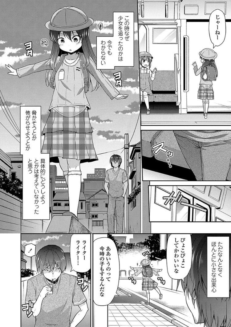 【エロ漫画】女子小学生を媚薬漬けにしてランドセルを背負わせたまま野外中出しレイプ!媚薬の力で何度も絶頂を迎えちゃうロリはもう快楽から逃れられない!00004