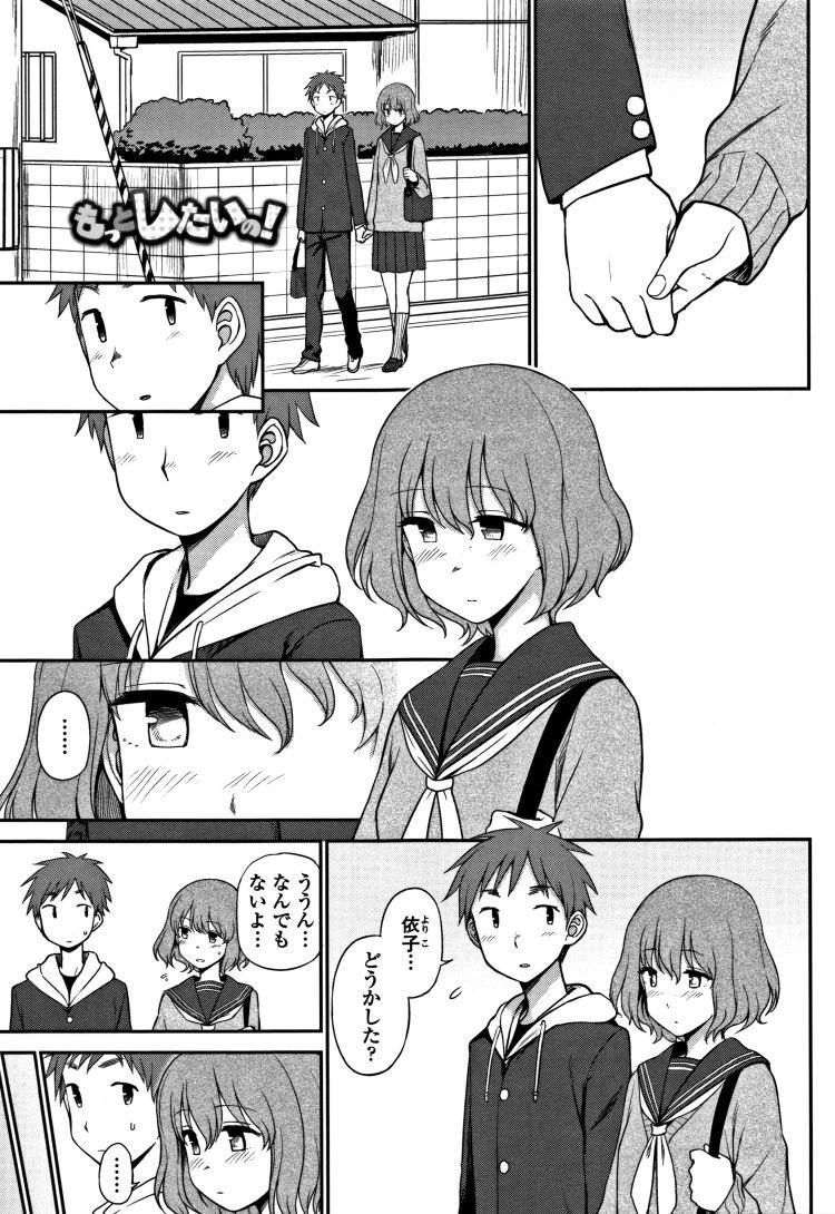 【エロ漫画】付き合いたてのウブな高校生カップルwww友達にそそのかされイチャラブセックス!初エッチが気持ちよすぎてもっとして!00001