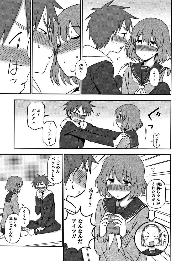 【エロ漫画】付き合いたてのウブな高校生カップルwww友達にそそのかされイチャラブセックス!初エッチが気持ちよすぎてもっとして!00007