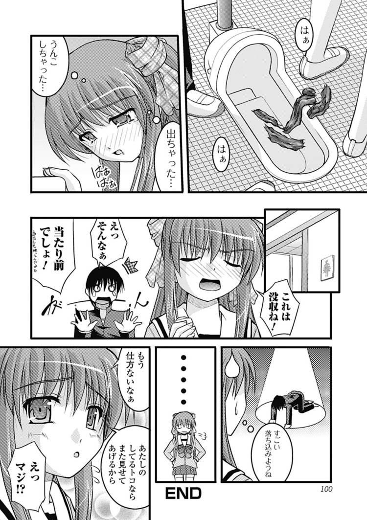 【エロ漫画】女子トイレでうんこをしているところを盗撮されたJKwww犯人の男子学生にそのままトイレで犯されちゃってスカトロセックスwww00020
