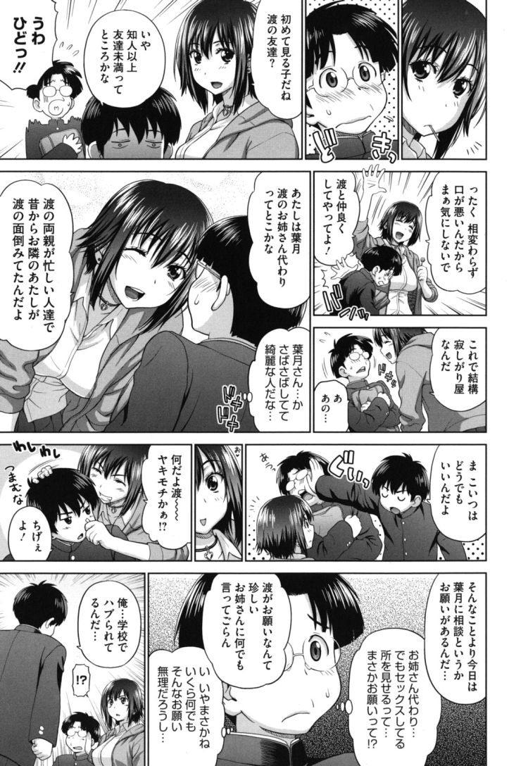 【エロ漫画】友人に彼女ができたことを羨ましがった童貞が幼馴染のお姉さんを騙してセックスwww見ていた友人も乱入してきて3P乱交サンドイッチファックwww00003