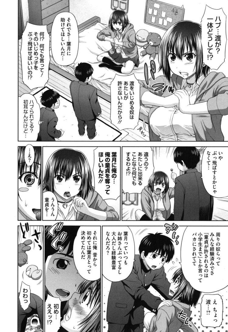 【エロ漫画】友人に彼女ができたことを羨ましがった童貞が幼馴染のお姉さんを騙してセックスwww見ていた友人も乱入してきて3P乱交サンドイッチファックwww00004
