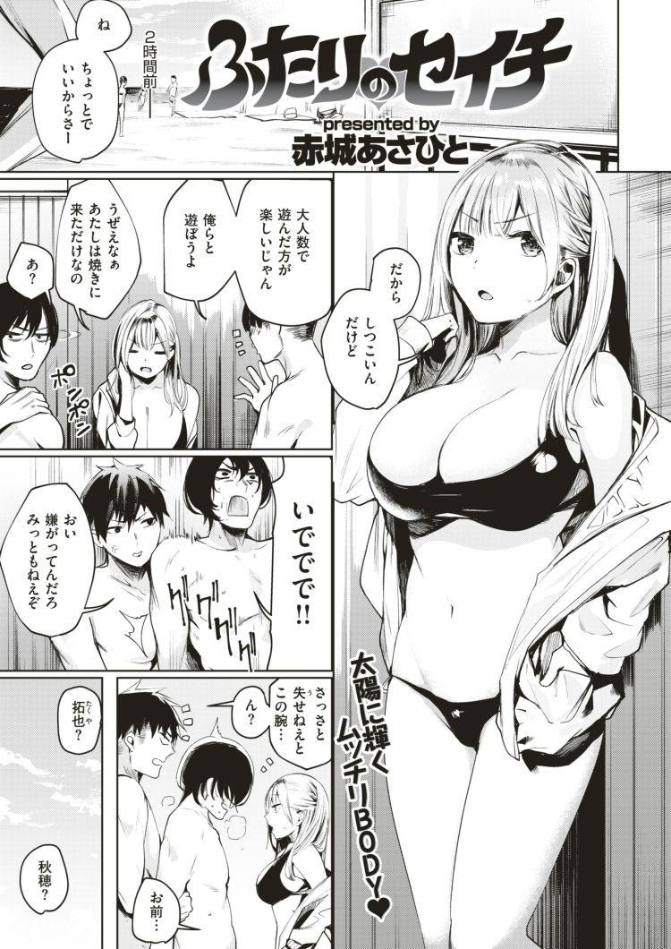 ギャル sex 漫画