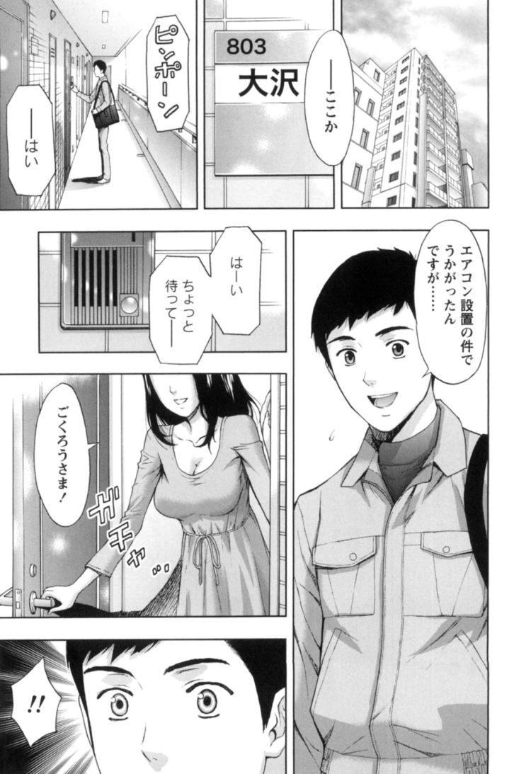 Sex 漫画 不倫