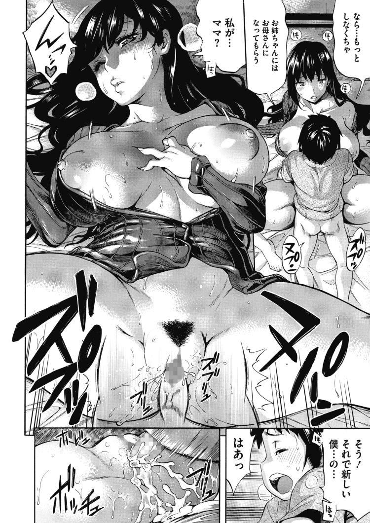 【エロ漫画】母が亡くなった後、義父に犯される巨乳美女の娘。義理の弟を慰めるために義弟とも関係を結ぶ。小学生男子の性欲はいくらたっても収まらず何度も中出しセックス!00016