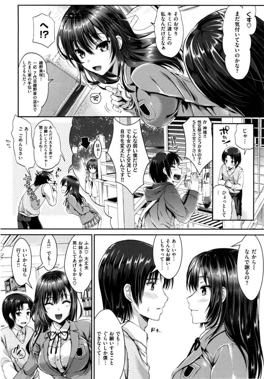 【エロ漫画】校内でJKとセックスしまくれる性交祭www内気な童貞男子が黒髪美女女子高生と絶倫セックスwww00006