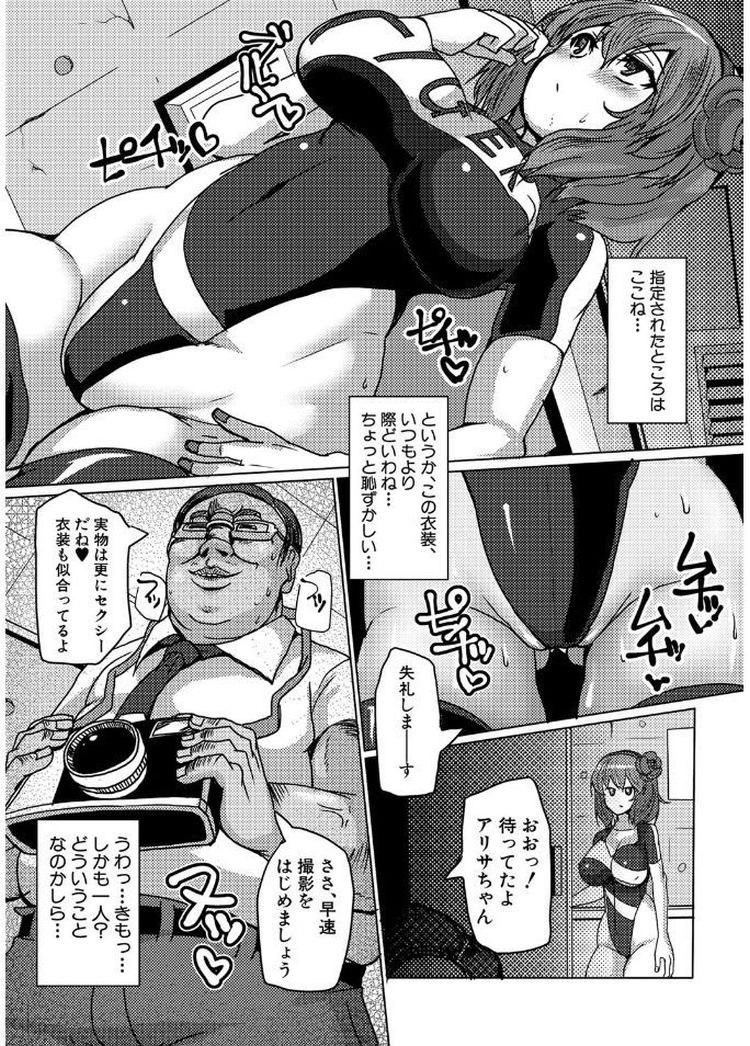 【エロ漫画】わがまま巨乳グラビアアイドルが催眠術でおじさんの言いなりwエッチな撮影から種付プレスまでなんでも言うこと聞きますw00003