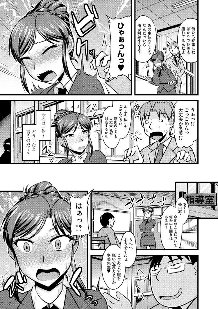 【エロ漫画】爆乳新妻女教師に催眠術をかけて肉便器化!夫の前で生徒と強制催淫セックスw00003