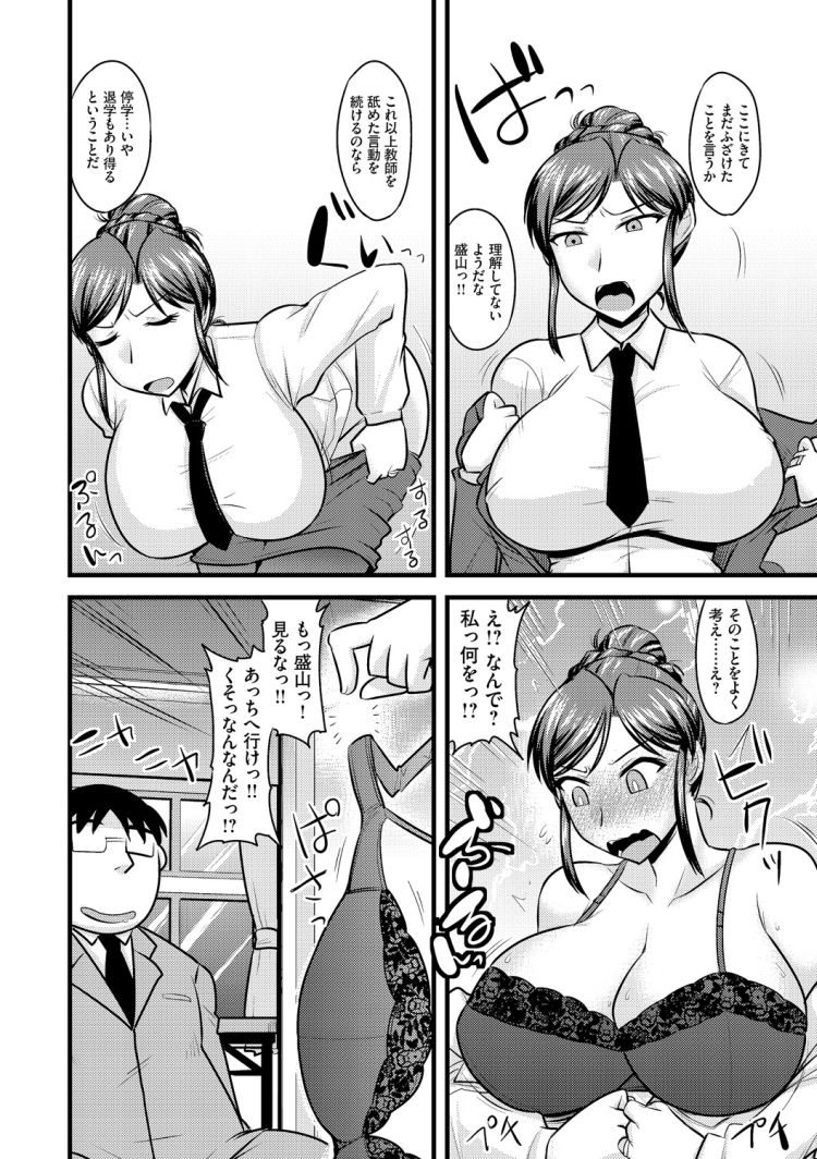 【エロ漫画】爆乳新妻女教師に催眠術をかけて肉便器化!夫の前で生徒と強制催淫セックスw00004
