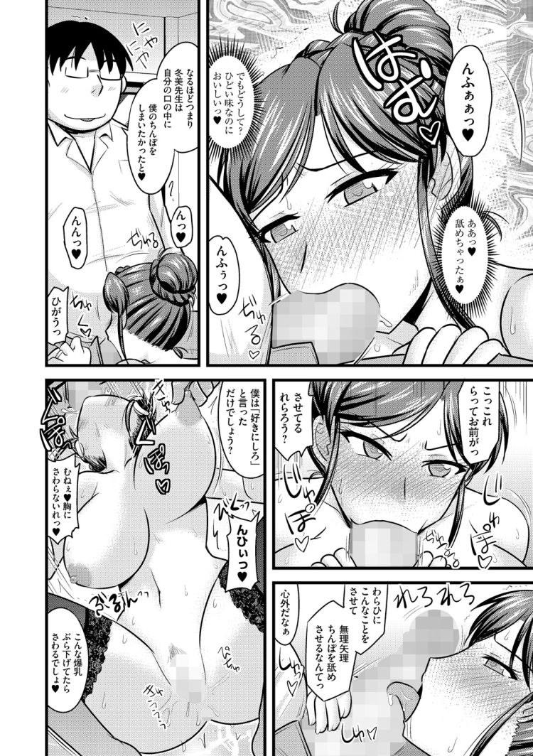 【エロ漫画】爆乳新妻女教師に催眠術をかけて肉便器化!夫の前で生徒と強制催淫セックスw00010