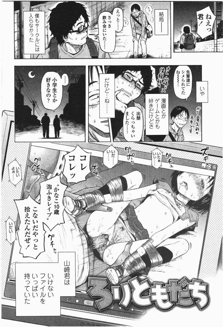 【エロ漫画】ろりともだちのオタク二人組みが美少女JSを次々誘拐して車内で残虐ロリコンレイプ!00002