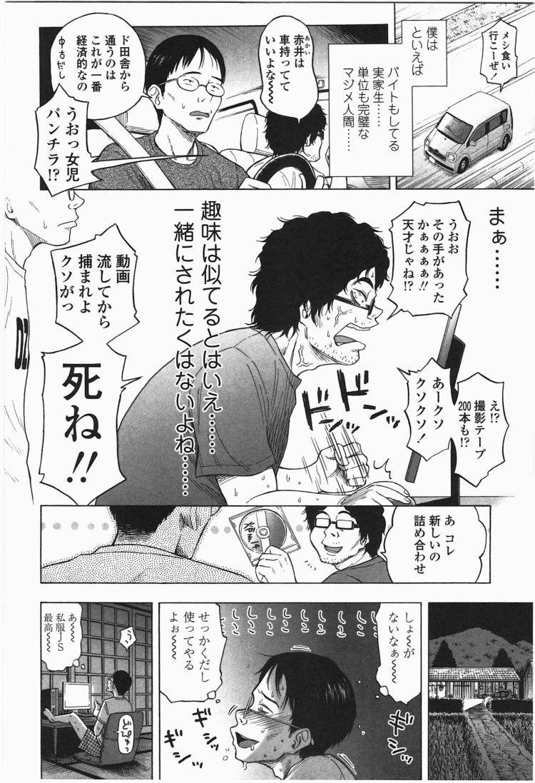 【エロ漫画】ろりともだちのオタク二人組みが美少女JSを次々誘拐して車内で残虐ロリコンレイプ!00004