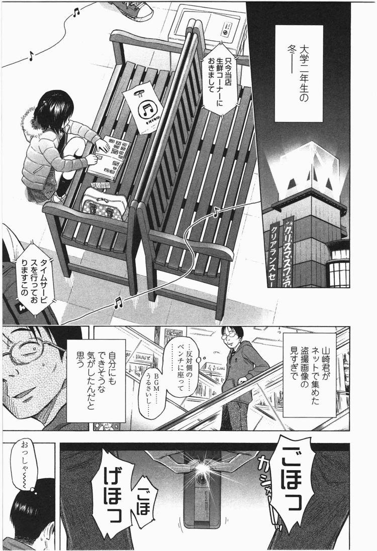 【エロ漫画】ろりともだちのオタク二人組みが美少女JSを次々誘拐して車内で残虐ロリコンレイプ!00005