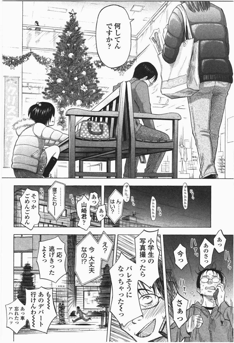 【エロ漫画】ろりともだちのオタク二人組みが美少女JSを次々誘拐して車内で残虐ロリコンレイプ!00006