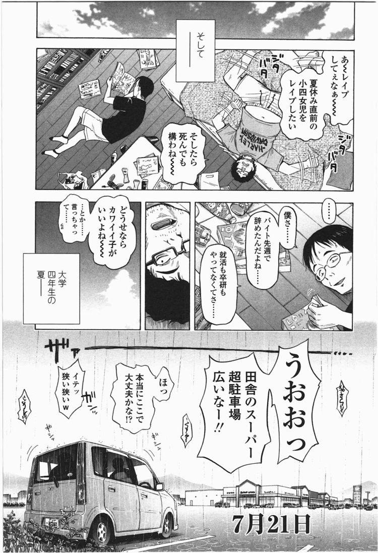 【エロ漫画】ろりともだちのオタク二人組みが美少女JSを次々誘拐して車内で残虐ロリコンレイプ!00009