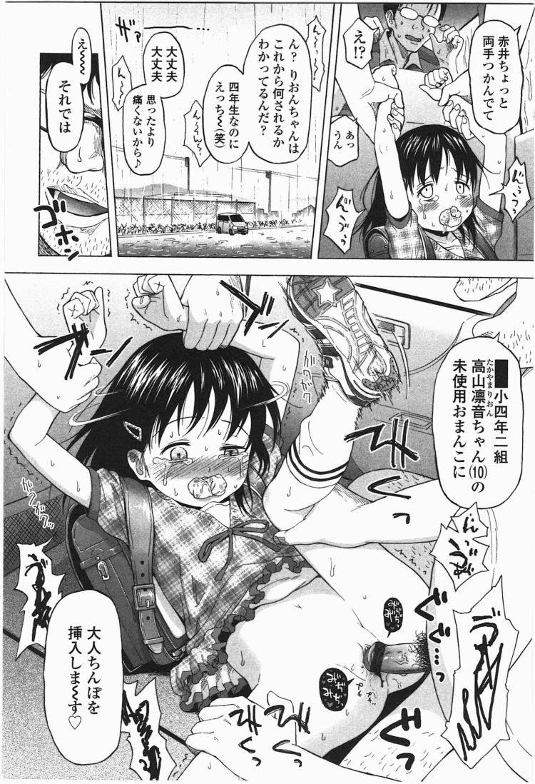 【エロ漫画】ろりともだちのオタク二人組みが美少女JSを次々誘拐して車内で残虐ロリコンレイプ!00012