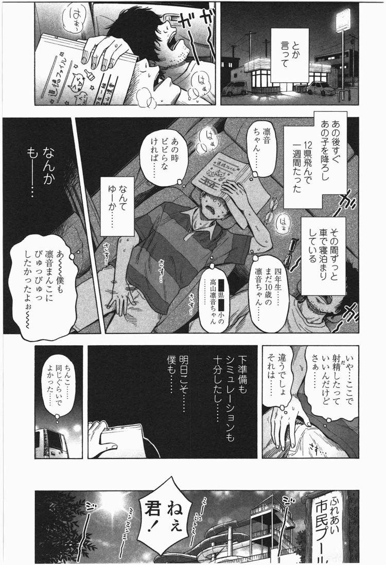 【エロ漫画】ろりともだちのオタク二人組みが美少女JSを次々誘拐して車内で残虐ロリコンレイプ!00015