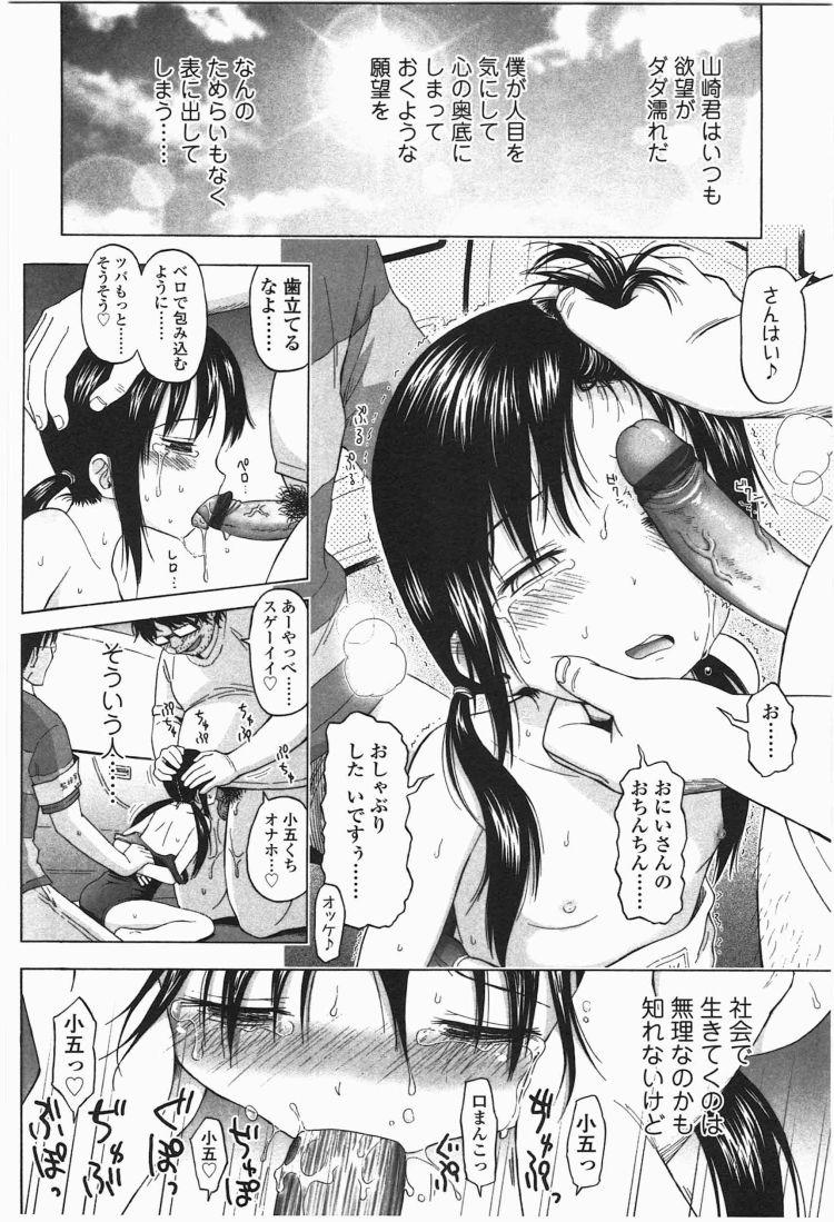【エロ漫画】ろりともだちのオタク二人組みが美少女JSを次々誘拐して車内で残虐ロリコンレイプ!00018