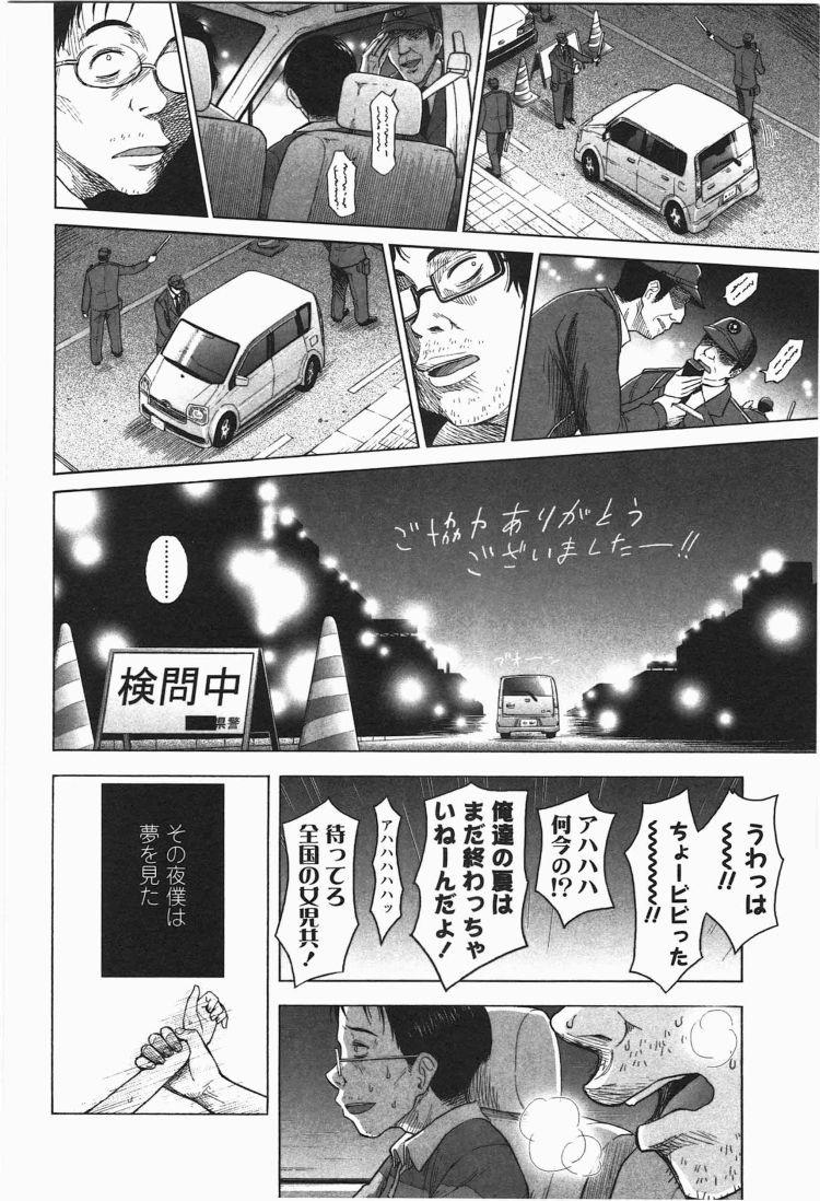 【エロ漫画】ろりともだちのオタク二人組みが美少女JSを次々誘拐して車内で残虐ロリコンレイプ!00030