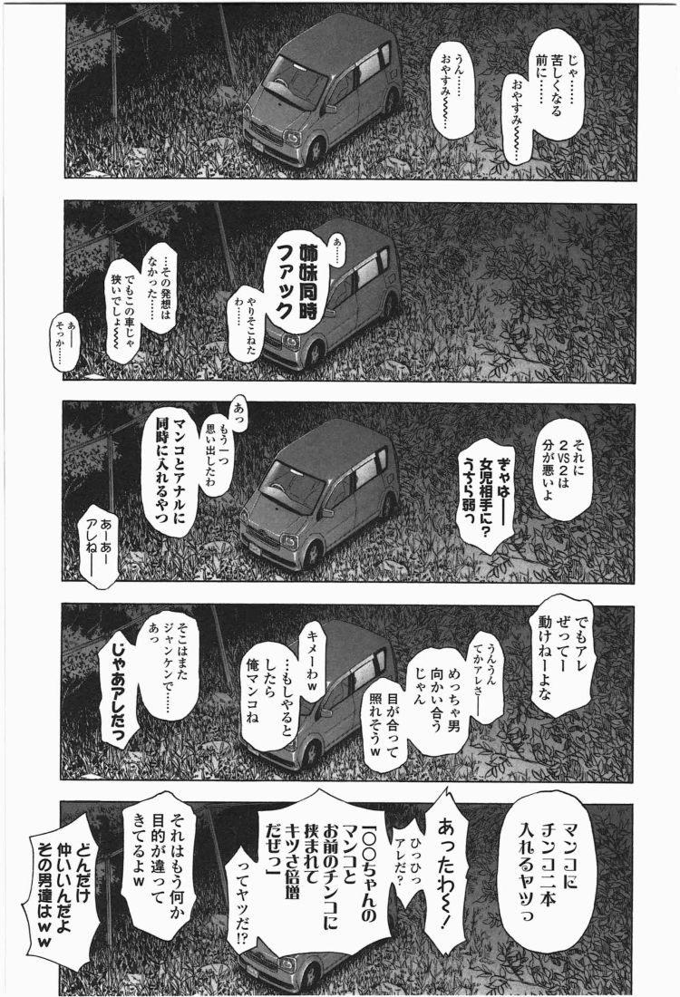 【エロ漫画】ろりともだちのオタク二人組みが美少女JSを次々誘拐して車内で残虐ロリコンレイプ!00035