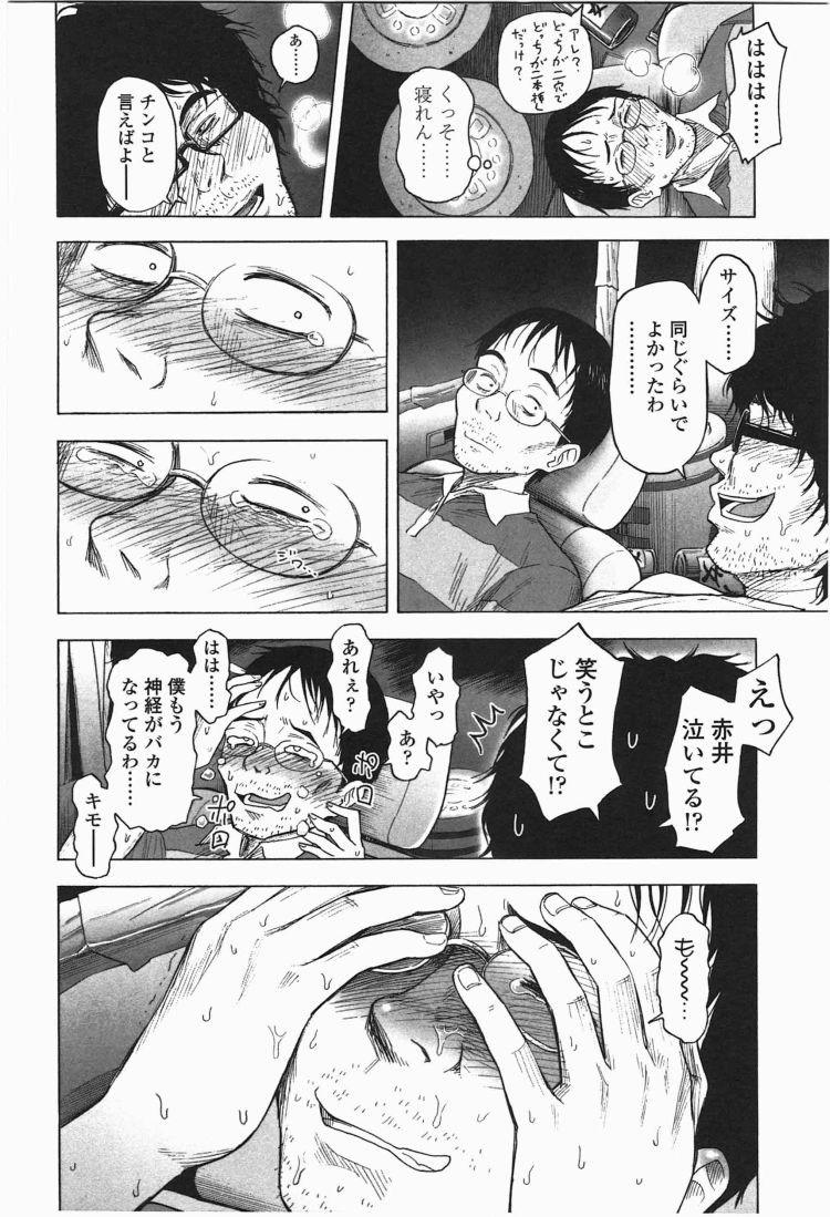 【エロ漫画】ろりともだちのオタク二人組みが美少女JSを次々誘拐して車内で残虐ロリコンレイプ!00036