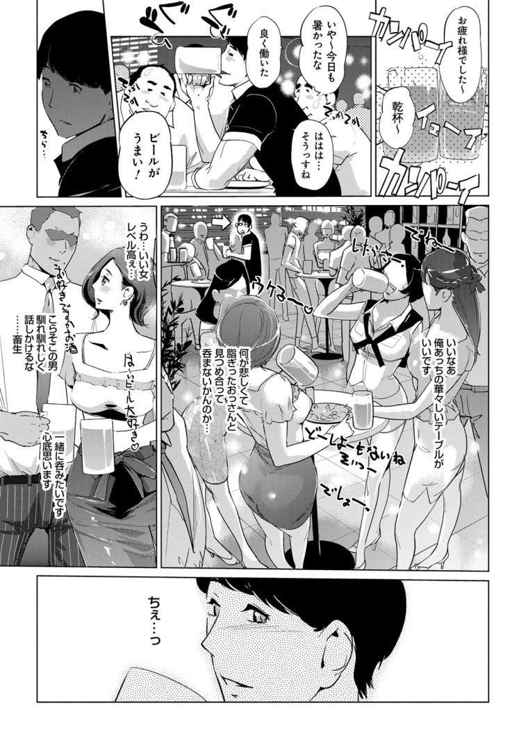 【エロ漫画】飲み会で会った黒髪美人OLを昔の恋人だと勘違いしてそのまま子作り不倫セックス!00001