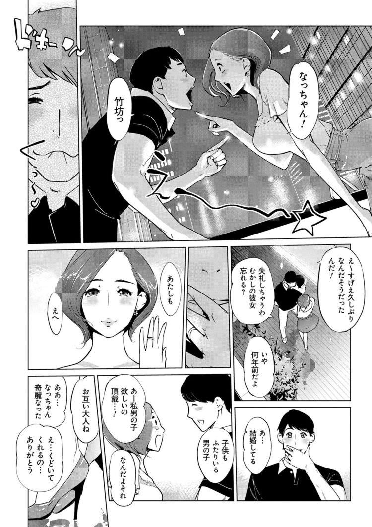 【エロ漫画】飲み会で会った黒髪美人OLを昔の恋人だと勘違いしてそのまま子作り不倫セックス!00004