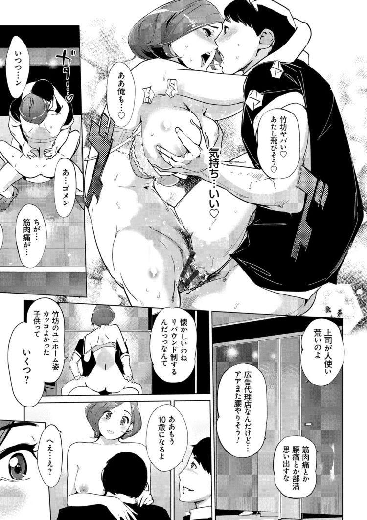 【エロ漫画】飲み会で会った黒髪美人OLを昔の恋人だと勘違いしてそのまま子作り不倫セックス!00011