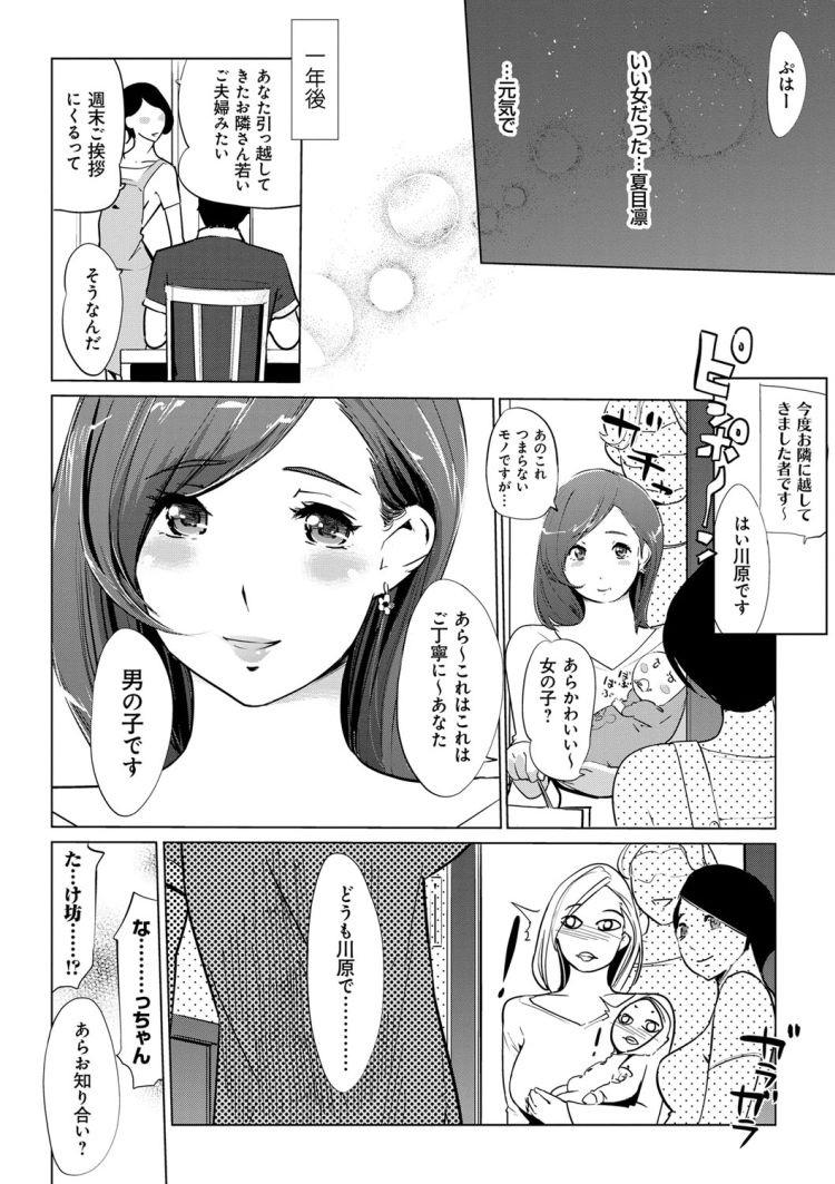 【エロ漫画】飲み会で会った黒髪美人OLを昔の恋人だと勘違いしてそのまま子作り不倫セックス!00024
