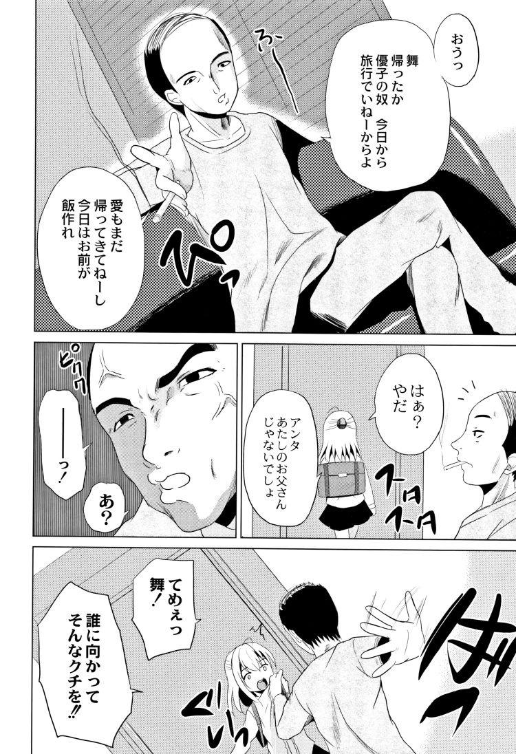 【エロ漫画】生意気なロリJSに拘束着を着せ義父がレイプ!ちんぽ無しでは生きられないよう鬼畜ファックで調教!00002
