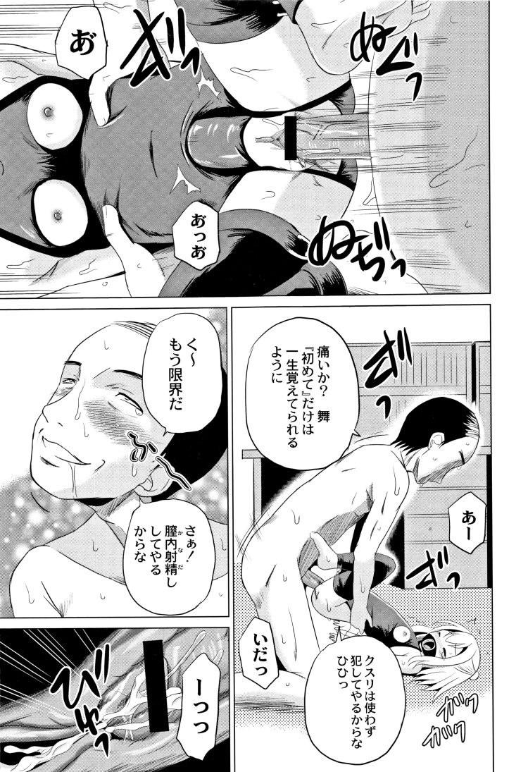 【エロ漫画】生意気なロリJSに拘束着を着せ義父がレイプ!ちんぽ無しでは生きられないよう鬼畜ファックで調教!00015