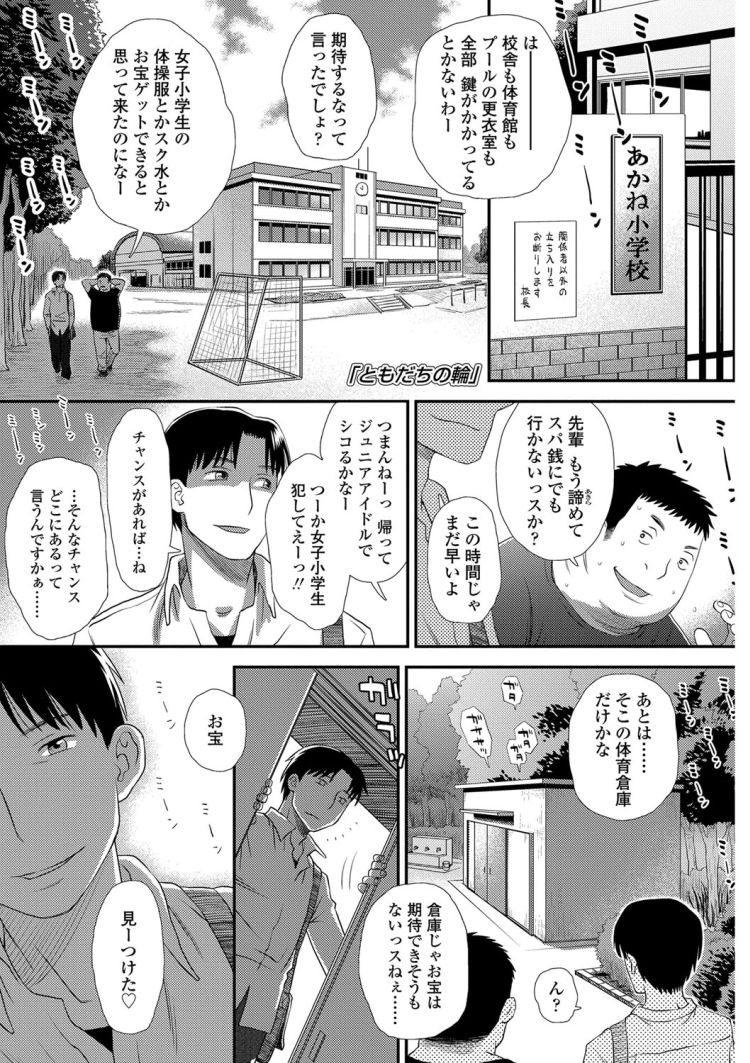 【エロ漫画】ボーイッシュJSがイジメでまんこに電マをあてられ失禁!居合わせたロリコンにレイプされて失神するまでイキまくる!00001