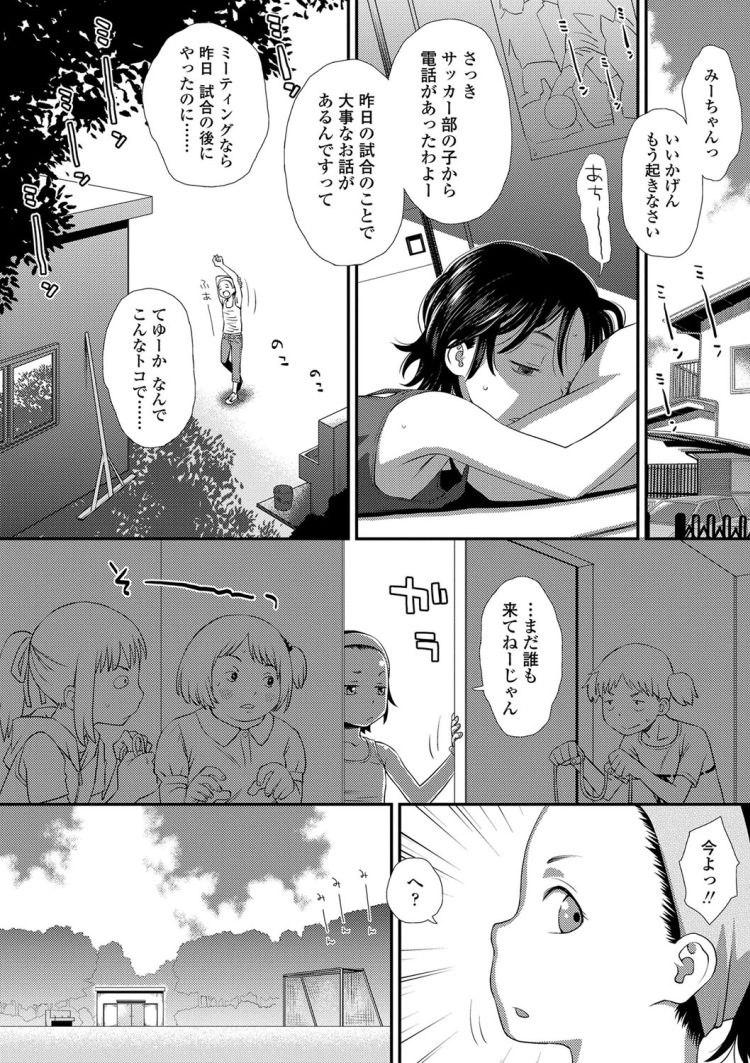 【エロ漫画】ボーイッシュJSがイジメでまんこに電マをあてられ失禁!居合わせたロリコンにレイプされて失神するまでイキまくる!00006