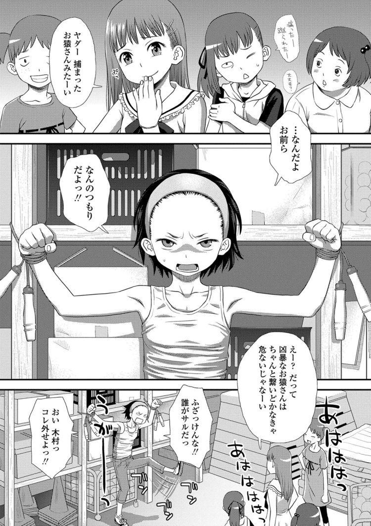 【エロ漫画】ボーイッシュJSがイジメでまんこに電マをあてられ失禁!居合わせたロリコンにレイプされて失神するまでイキまくる!00007