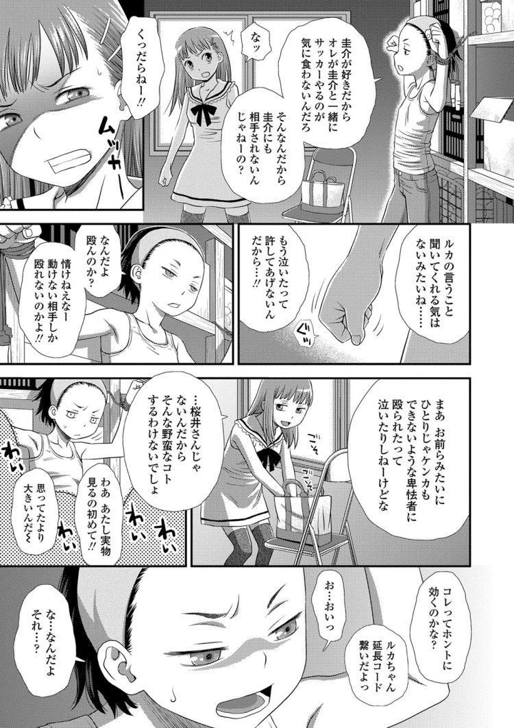 【エロ漫画】ボーイッシュJSがイジメでまんこに電マをあてられ失禁!居合わせたロリコンにレイプされて失神するまでイキまくる!00009
