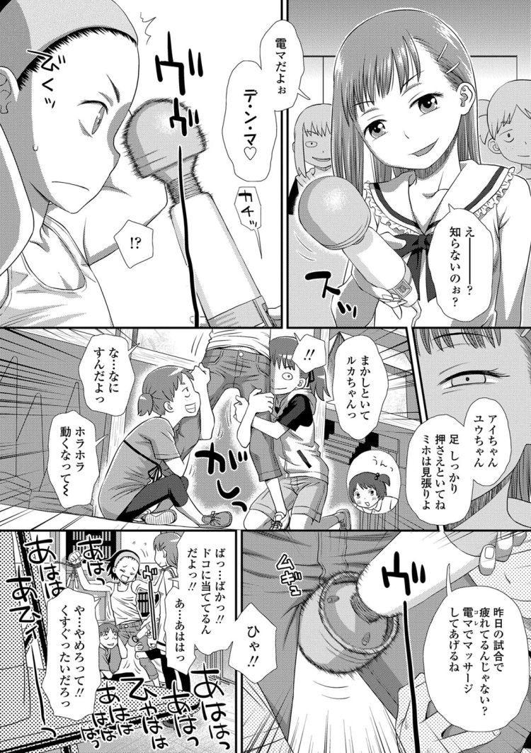 【エロ漫画】ボーイッシュJSがイジメでまんこに電マをあてられ失禁!居合わせたロリコンにレイプされて失神するまでイキまくる!00010