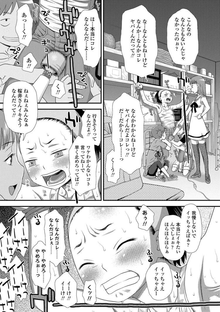 【エロ漫画】ボーイッシュJSがイジメでまんこに電マをあてられ失禁!居合わせたロリコンにレイプされて失神するまでイキまくる!00013