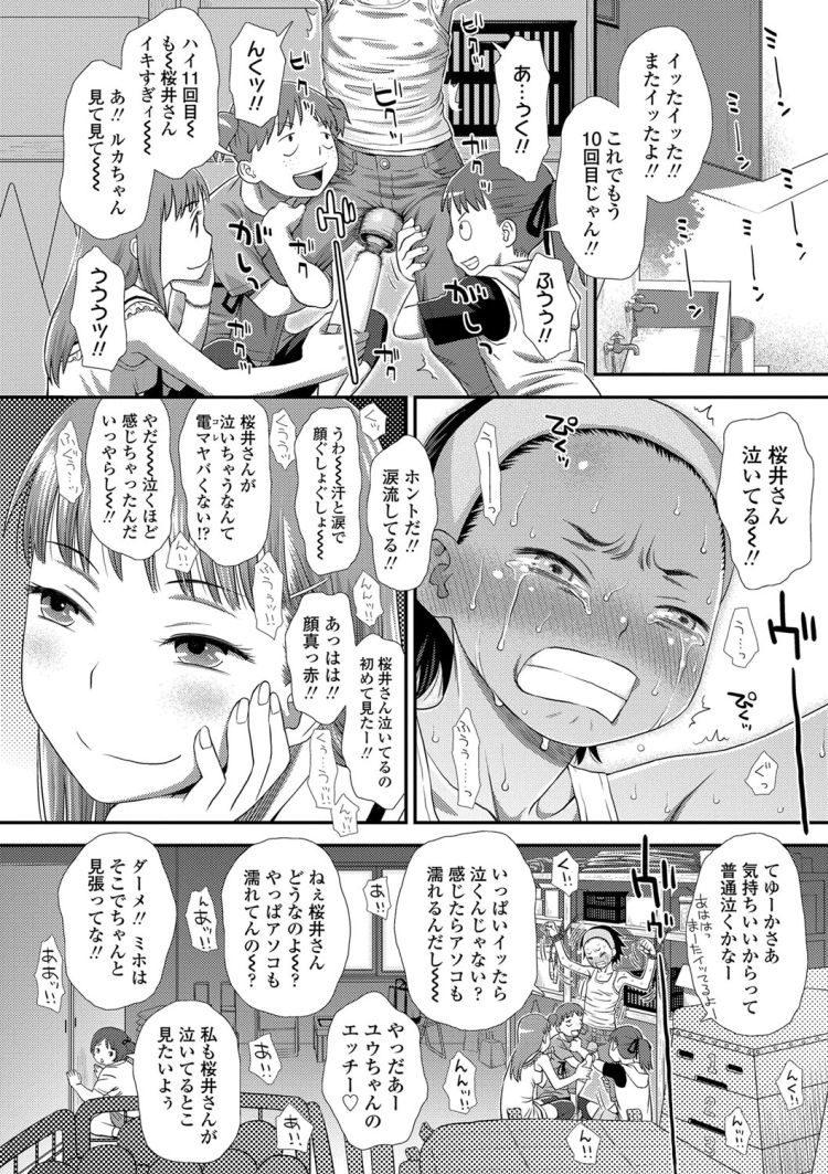 【エロ漫画】ボーイッシュJSがイジメでまんこに電マをあてられ失禁!居合わせたロリコンにレイプされて失神するまでイキまくる!00016