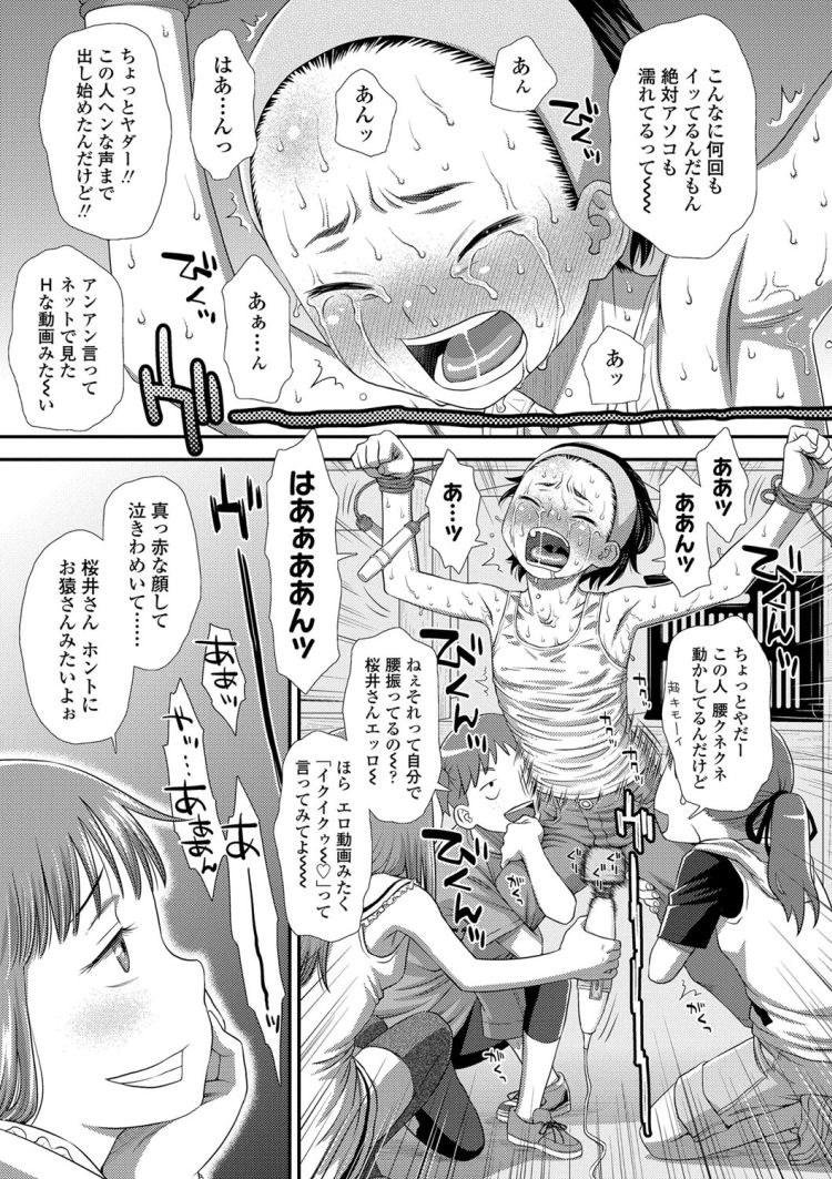【エロ漫画】ボーイッシュJSがイジメでまんこに電マをあてられ失禁!居合わせたロリコンにレイプされて失神するまでイキまくる!00017