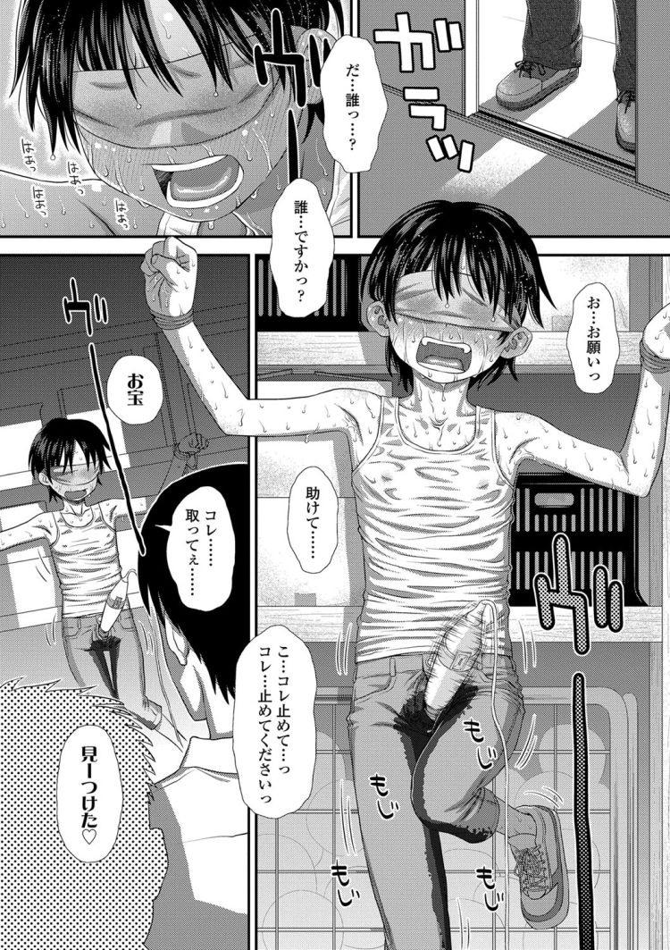 【エロ漫画】ボーイッシュJSがイジメでまんこに電マをあてられ失禁!居合わせたロリコンにレイプされて失神するまでイキまくる!00022