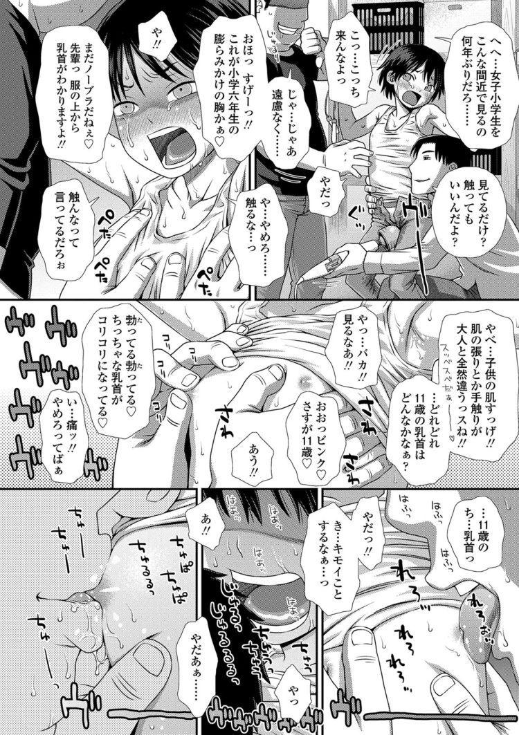 【エロ漫画】ボーイッシュJSがイジメでまんこに電マをあてられ失禁!居合わせたロリコンにレイプされて失神するまでイキまくる!00026