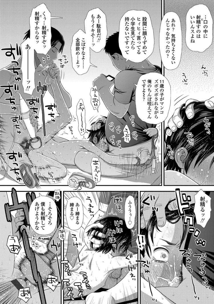 【エロ漫画】ボーイッシュJSがイジメでまんこに電マをあてられ失禁!居合わせたロリコンにレイプされて失神するまでイキまくる!00038