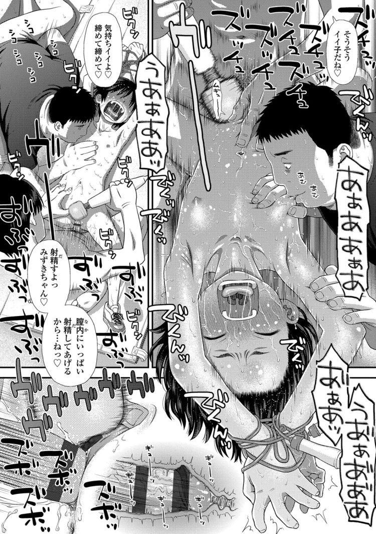 【エロ漫画】ボーイッシュJSがイジメでまんこに電マをあてられ失禁!居合わせたロリコンにレイプされて失神するまでイキまくる!00040