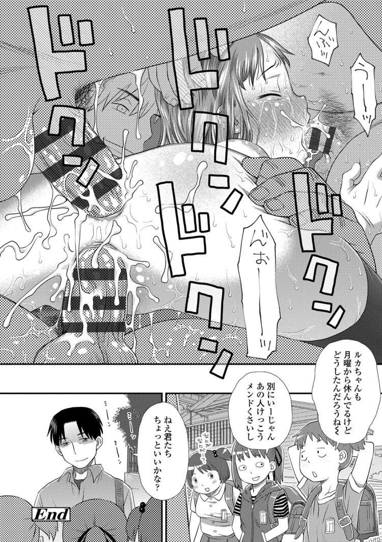 【エロ漫画】ボーイッシュJSがイジメでまんこに電マをあてられ失禁!居合わせたロリコンにレイプされて失神するまでイキまくる!00046