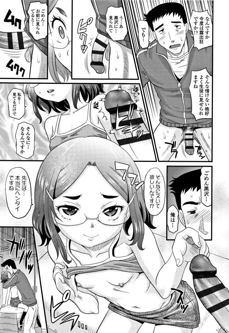 【エロ漫画】ツンデレ眼鏡っ子JSと教師が体育倉庫で子作りセックスでロリまんこに中出ししまくり!00007