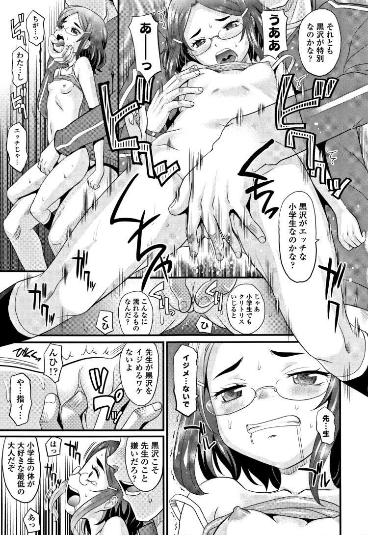 【エロ漫画】ツンデレ眼鏡っ子JSと教師が体育倉庫で子作りセックスでロリまんこに中出ししまくり!00011