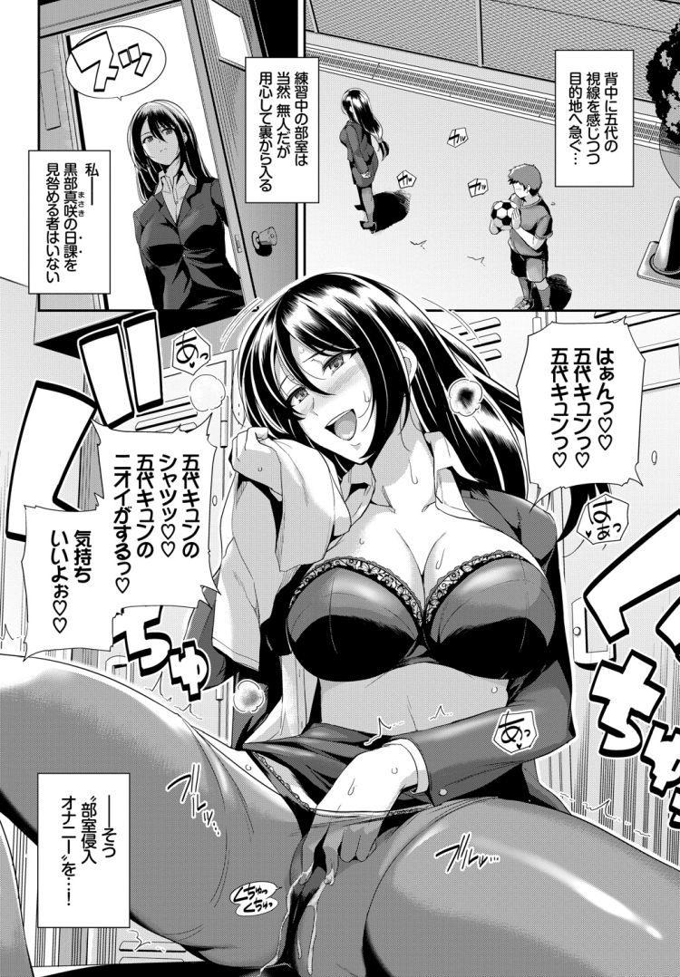 【エロ漫画】生徒に欲情する変態女教師が更衣室でオナニーしてるところを見られてしまい、そのまま男子生徒と中出しセックスで絶頂アクメ!00002