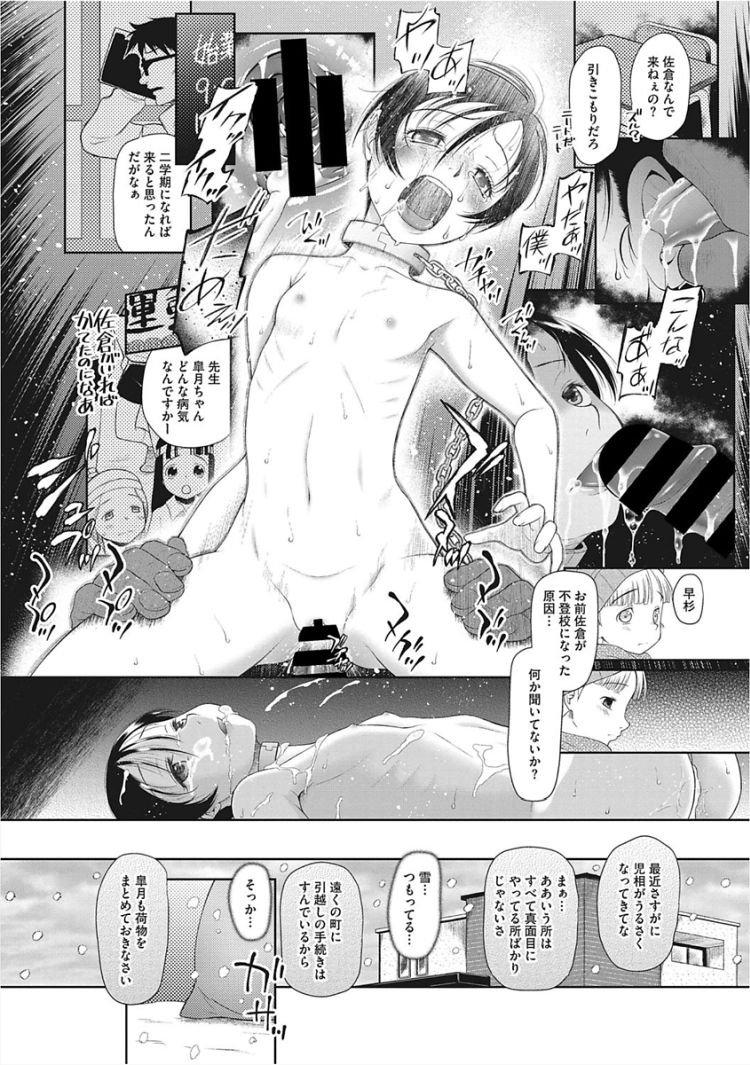 【エロ漫画】アナルで犯され、初潮が来たと同時に父に監禁され孕むまで犯され続ける女子小学生が妊娠闇墜ち!00018