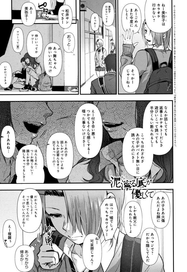 【エロ漫画】過去に闇があるメンヘラ女子高生に言葉攻めして号泣させながらどS中出しファック!00001