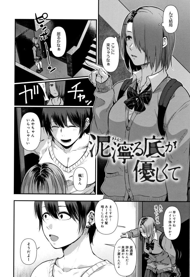 【エロ漫画】過去に闇があるメンヘラ女子高生に言葉攻めして号泣させながらどS中出しファック!00002